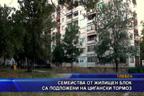 Семейства от жилищен блок са подложени на цигански тормоз