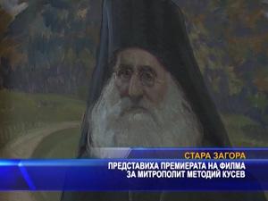 Представиха премиерата на филма за митрополит Методий Кусев