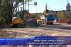 Фирма павира улици небрежно, за да получи нова поръчка за ремонт