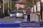 Тесен тротоар принуждава хора да вървят по пътното платно
