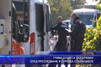 Трима души са задържани след преследване и стрелба с полицията