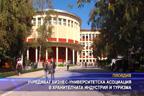 Учредяват бизнес-университетска асоциация в хранителната индустрия и туризма