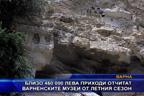 Близо 460 000 лева приходи отчитат варненските музеи от летния сезон