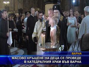 Масово кръщене на деца се проведе в катедралния храм във Варна