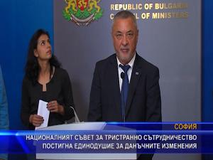 Националният съвет за тристранно сътрудничество постигна единодушие за данъчните изменения