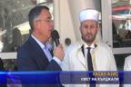 ДПС натрапва мюсюлмански традиции