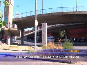 Несигурност около съдбата на бетонния мост