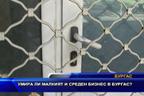 Умира ли малкият и среден бизнес в Бургас?