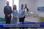 Варненци дариха два кувьоза на болници в града, след акция по събиране на пластмасови капачки