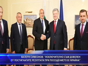 Валери Симеонов: Изключително съм доволен от постигнатите резултати при посещението в Украйна