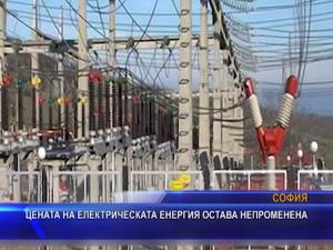 Цената на електрическата енергия остава непроменена