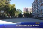 Изграждат се близо 200 нови паркоместа