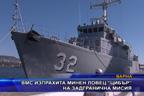 """ВМС изпратиха минен ловец """"Цибър"""" на задгранична мисия"""