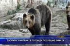 """Зоопарк """"Кайлъка"""" е готов да посрещне зимата"""