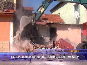 """Събориха незаконни постройки в """"Шекер махала"""""""