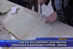 Как се реставрират документи, показаха в държавен архив - Варна