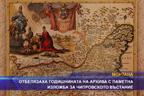 Отбелязаха годишнината на архива с паметна изложба за Чипровското въстание
