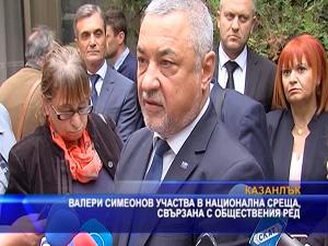 Валери Симеонов участва в национална среща, свързана с обществения ред