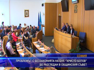 """Проблемът с беззаконията на бул. """"Христо Ботев"""" бе разгледан в общинския съвет"""