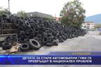 Депата за стари автомобилни гуми се превръщат в национален проблем