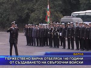 Тържествено Варна отбеляза 140 години от създаването на свързочни войски