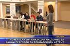 Пациентска организация настоява за ранни прегледи за ревматоиден артрит
