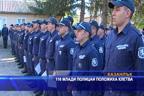 116 млади полицаи положиха клетва