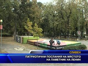 Патриотични послания на мястото на паметник на Ленин