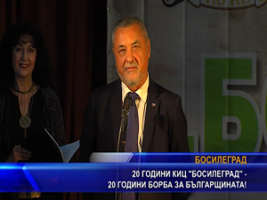 "20 години КИЦ ""Босилеград"" - 20 години борба за българщината!"