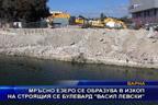 """Мръсно езеро се образува в изкоп на строящия се булевард """"Васил Левски"""""""