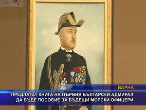 Предлагат книга на първия български адмирал да бъде пособие за бъдещи морски офицери