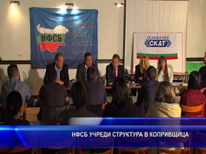 НФСБ учреди структура в Копривщица