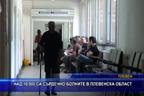 Над 10 000 са сърдечно болните в Плевенска област