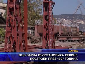 Във Варна възстановиха хелинг, построен през 1907 година