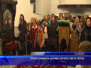 Православната църква почита света Петка