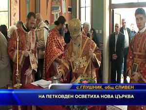 На Петковден осветиха нова църква