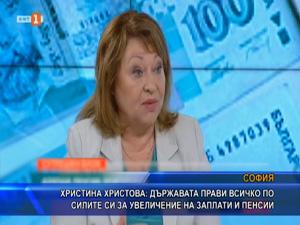 Христина Христова: Държавата прави всичко по силите си за увеличение на заплати и пенсии
