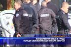 Жандармерия влезе в града поради своеволия в циганския квартал