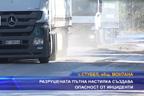 Разрушената пътна настилка създава опасност от инциденти