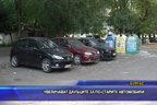 Увеличават данъците за по-старите автомобили