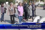 """В Бургас отбелязаха """"Световния ден на белия бастун"""""""