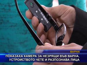 Показаха камера за незрящи във Варна, устройството чете и разпознава лица