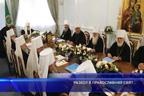Разкол в православния свят