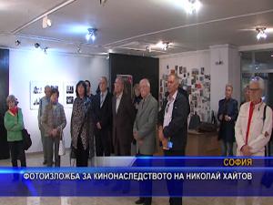 Фотоизложба за кинонаследството на Николай Хайтов