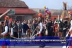 В Бургас ще се проведе първият фестивал на маскарадните игри