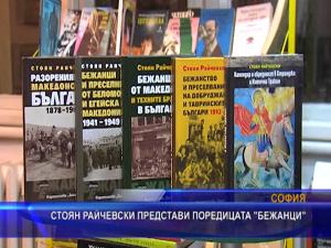 "Стоян Райчевски представи поредицата ""Бежанци"""