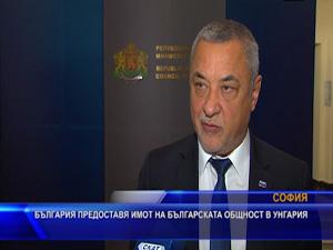 България предоставя имот на българската общност в Унгария