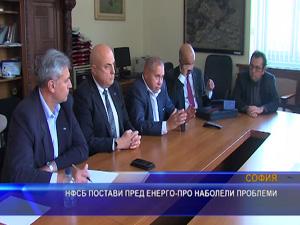 НФСБ постави пред Енерго про наболели проблеми