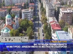 ВАС потвърди преименуването на 868 турско - арабски имена на местности с български