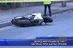 Млад мотоциклетист загина при катастрофа